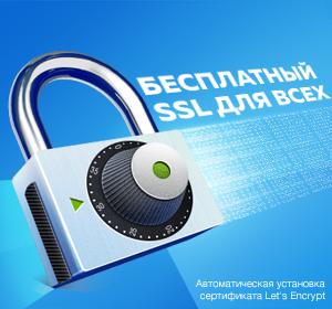 Бесплатней SSL для всех