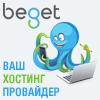 Василий Сенченко, профессиональный сайт  за 12 часов, рекомендую Хостинг Бегет
