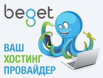 beget.com