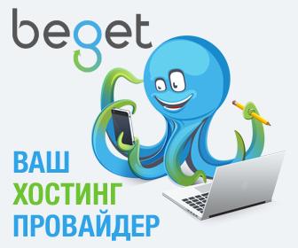 Бегет - ваш хостиг провайдер