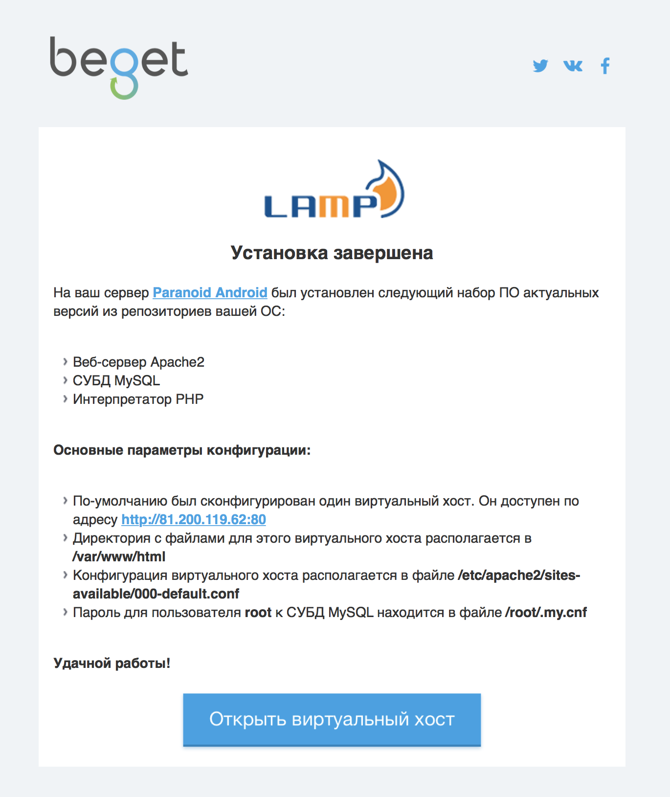Lamp виртуальный хостинг cms хостинг сайта
