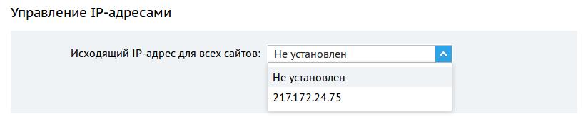 Установка исходящего IP