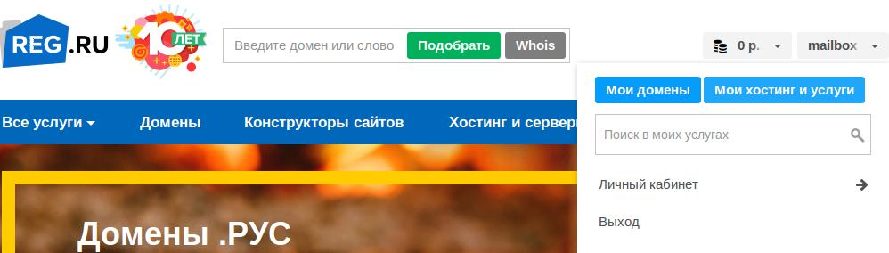 reg.ru ищем доступы 1