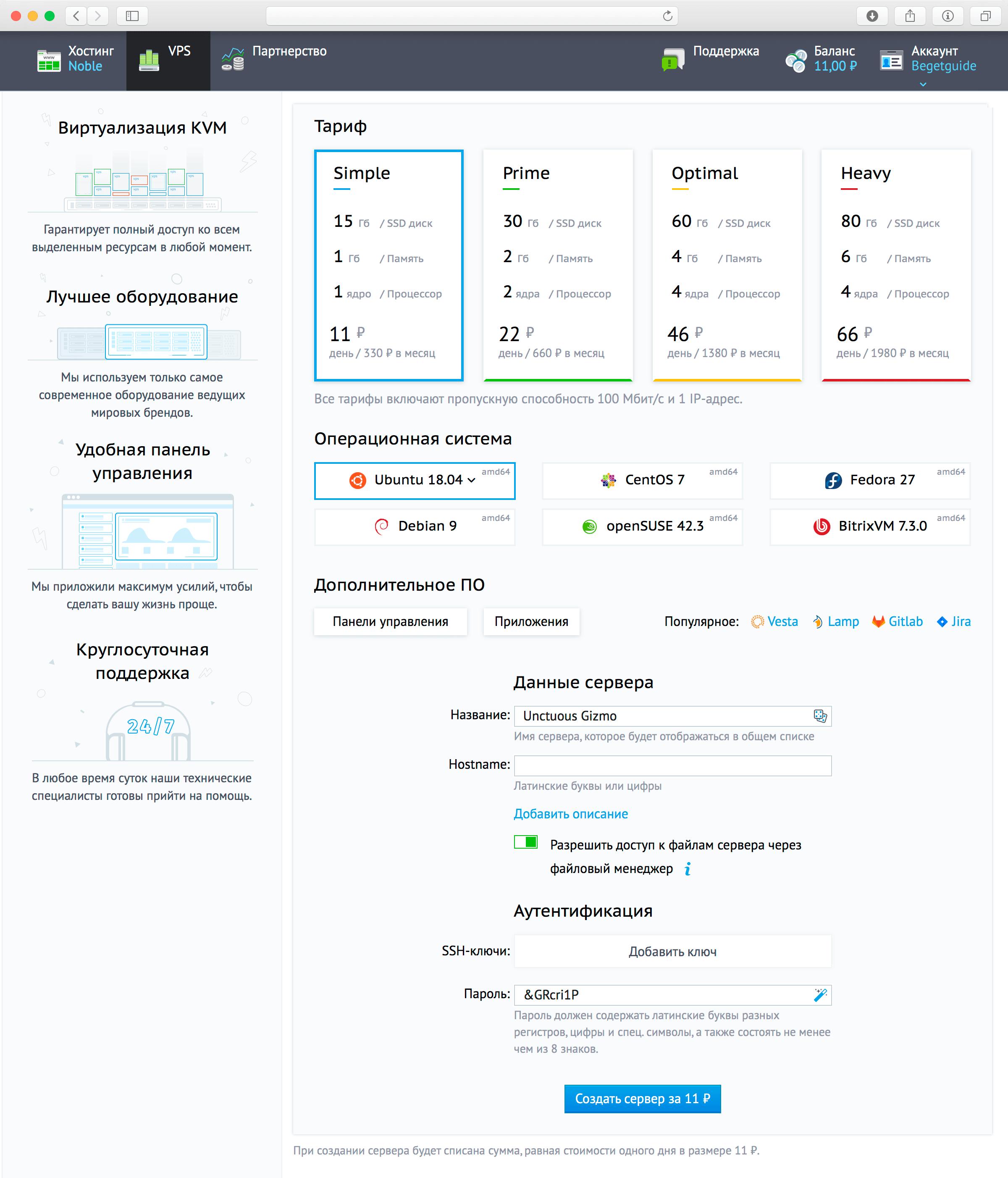 Бесплатный хостинг на vps обзор хостинга россия
