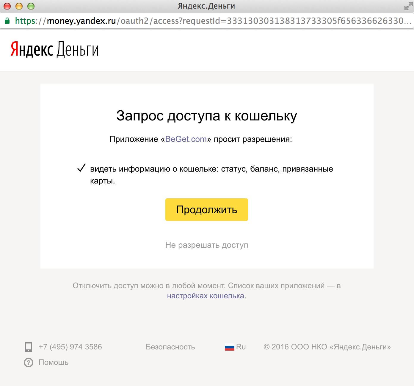 Яндекс.Деньги 3