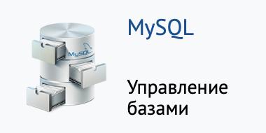 Раздел MySQL