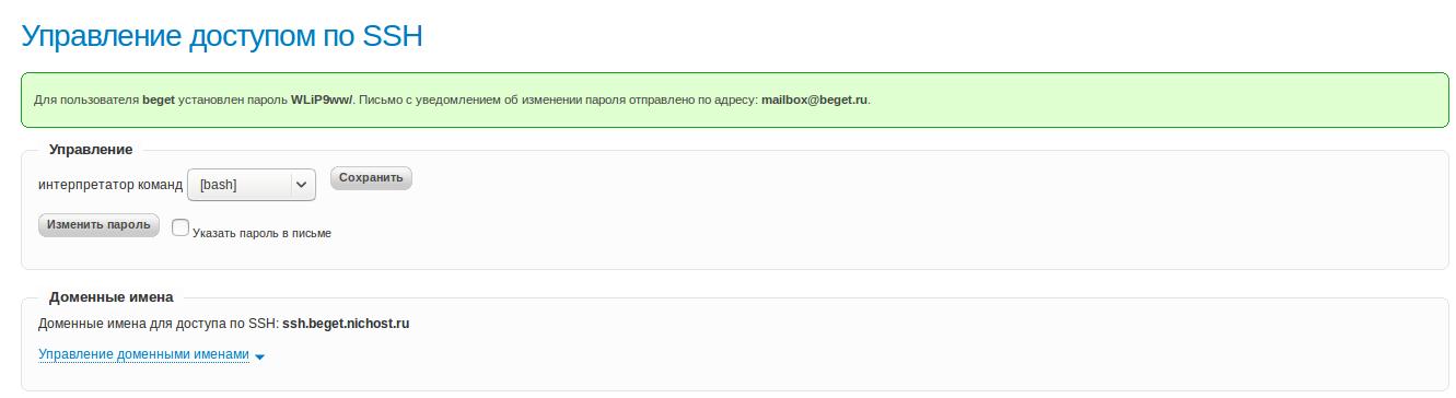 nic.ru ищем доступы 6