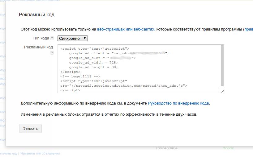 Получение синхронного кода Google AdSense