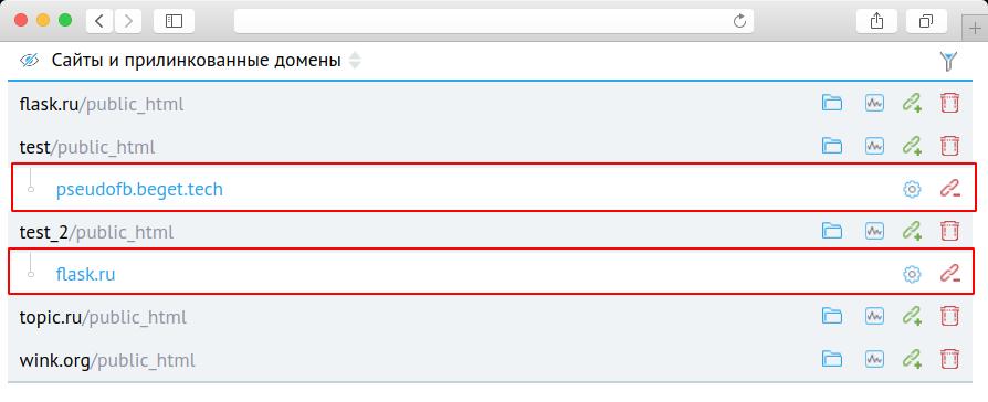 Работа с прикрепленными доменами