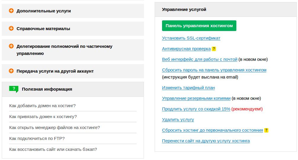reg.ru ищем доступы 2