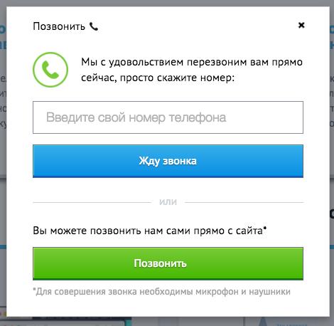 Форма для обратного звонка