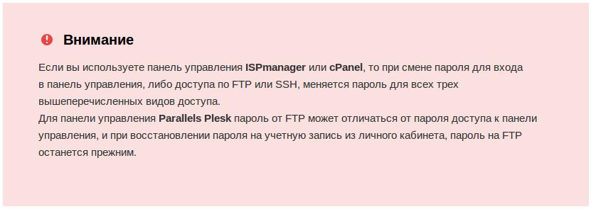 reg.ru изменение пароля