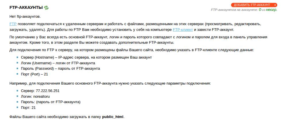 sweb.ru ищем доступы 1