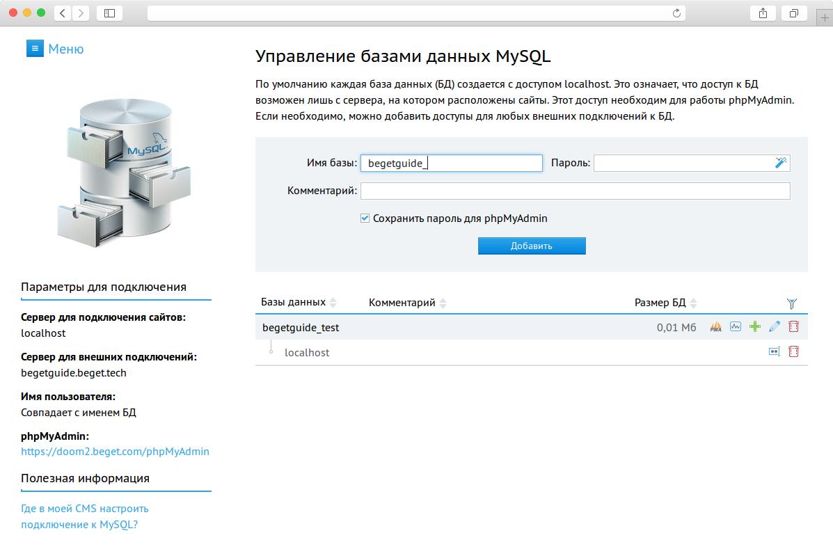 Управление MySQL
