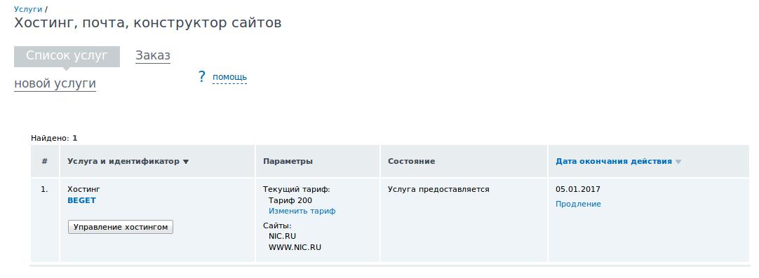 nic.ru ищем доступы 2