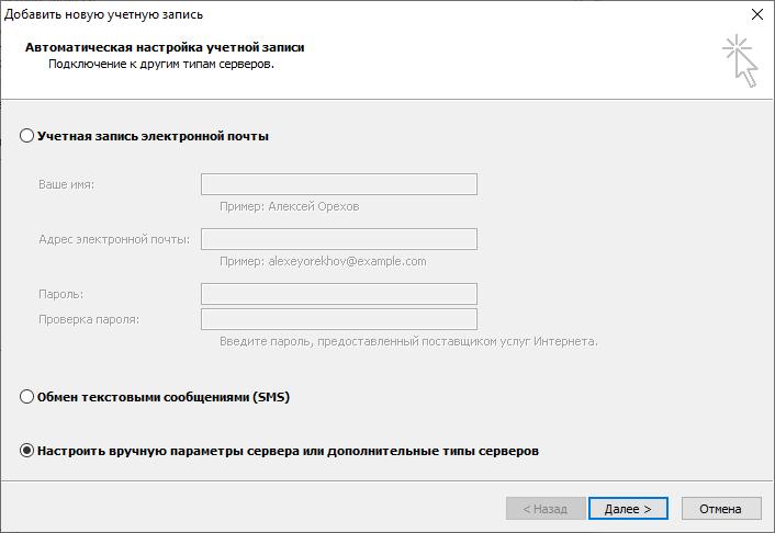 Настроить вручную параметры сервера