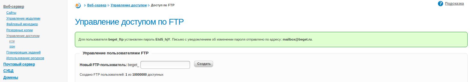 nic.ru ищем доступы 4