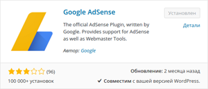 Google AdSence Plugin