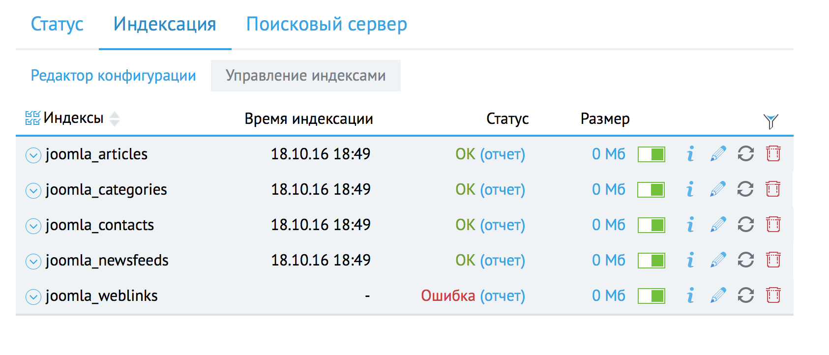 включение sphinx в панели управления cp.beget.com