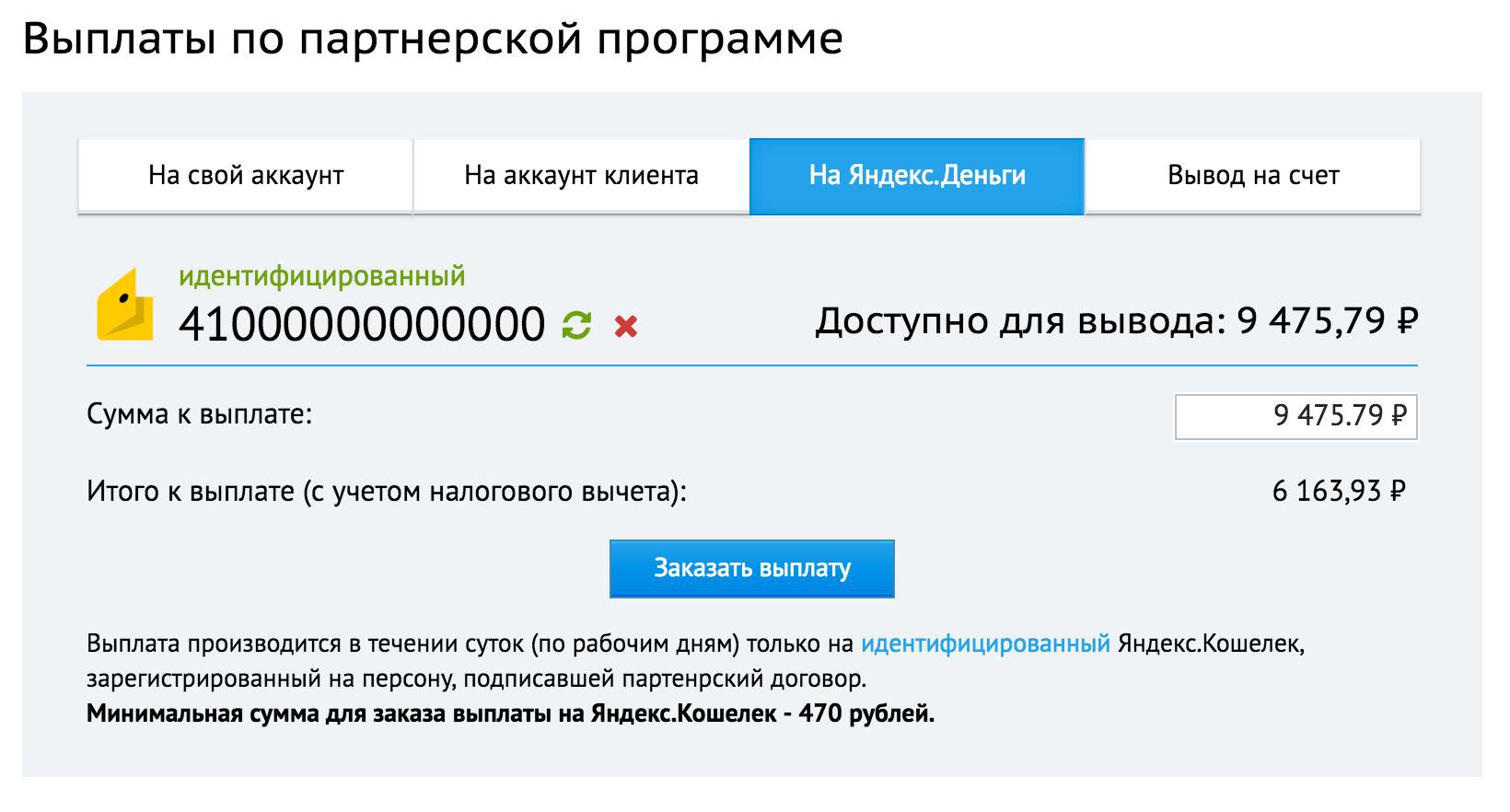 Яндекс.Деньги 5