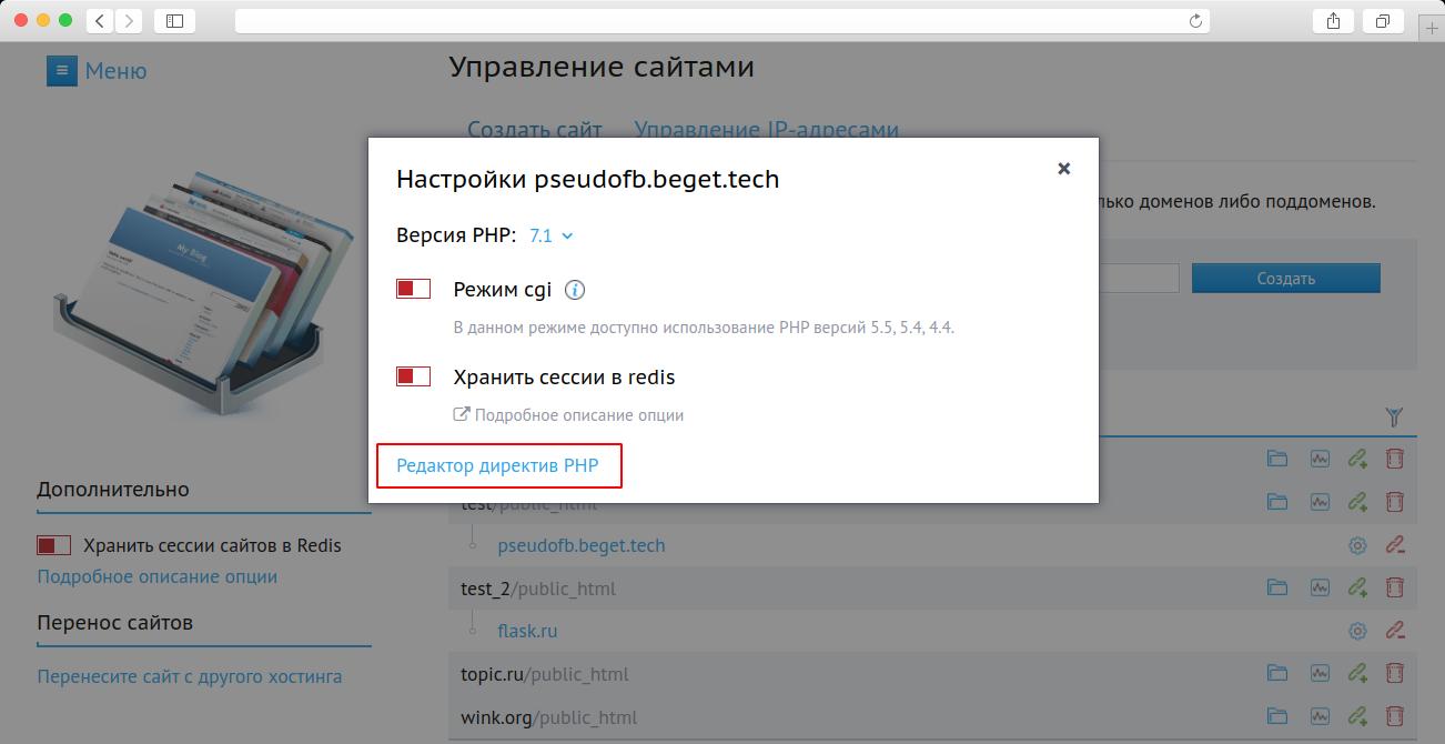 Настройка PHP 2