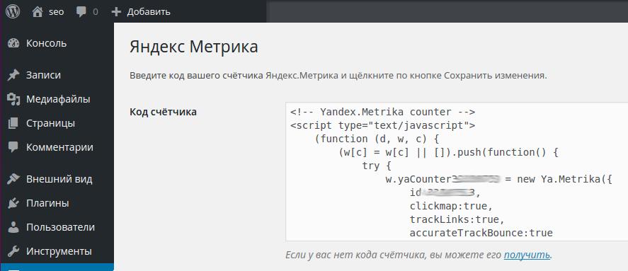 WordPress плагин Яндекс Метрика