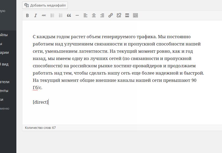 Интеграция Яндекст.Директ через шорткод в WordPress