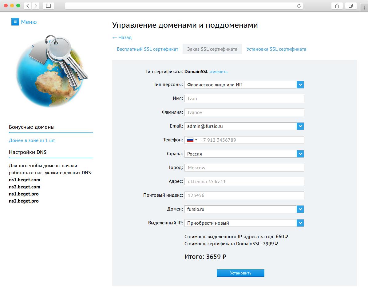 регистрация домена на ru бесплатно