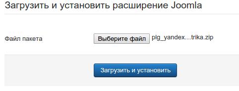 Joomla плагин Яндекс Метрика
