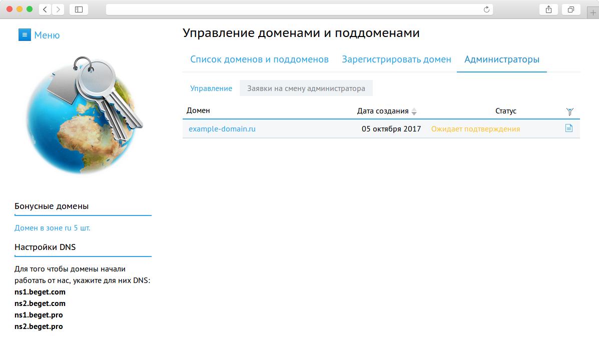 выбор регистрация домена