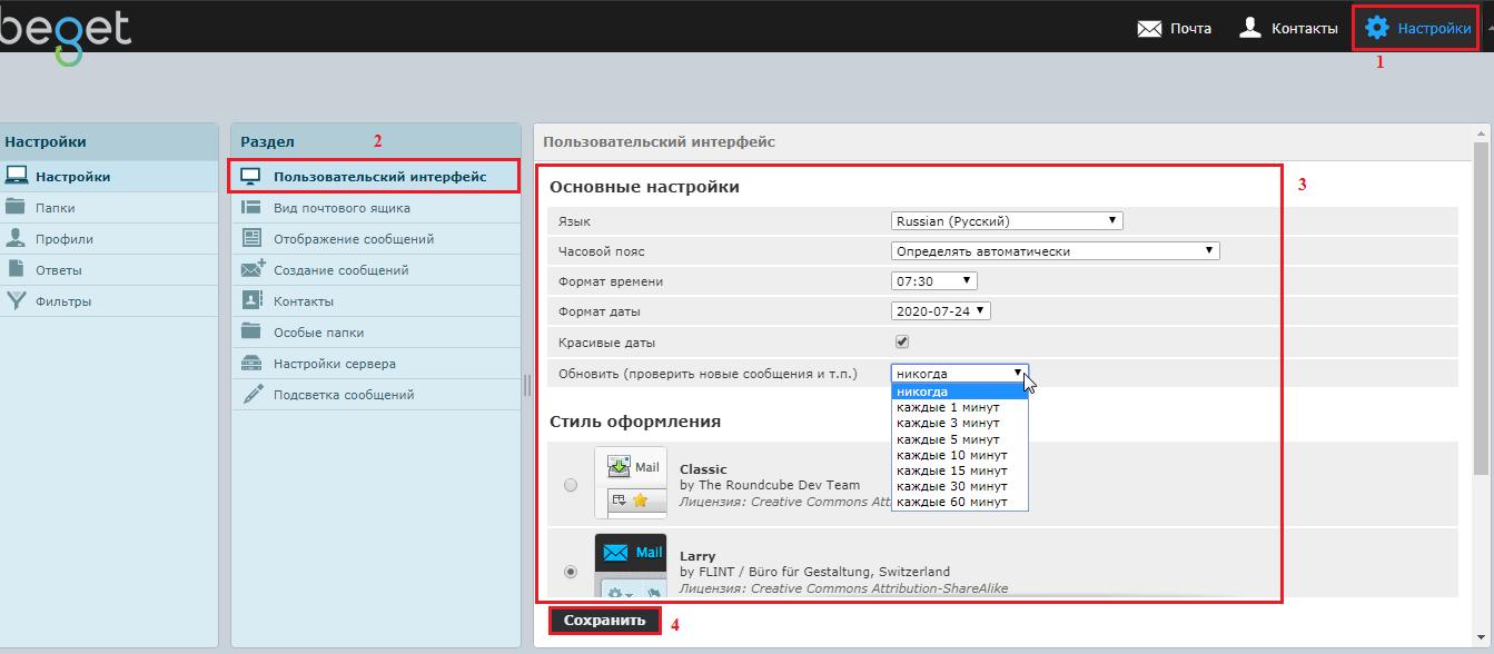 """""""Настройки"""" → """"Пользовательский  интерфейс"""".В  настройках  пользовательского  интерфейса  вы  можете выбирать  язык, часовой пояс, формат времени и даты, установить частоту  обновления писем в интерфейсе, стиль оформления,включаются/отключаются всплывающие окна:"""