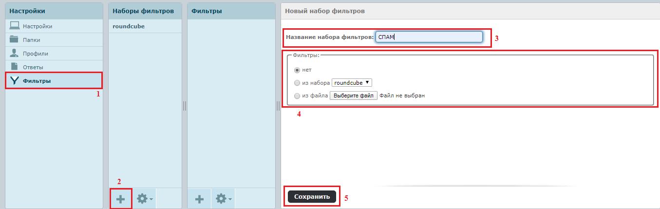 """Настройки"""" → """"Фильтры"""" → нажмите  на  """"+"""" в  нижней  панели  окна """"Наборы фильтров"""" →  укажите  название  набора.  Вы  можете добавить   фильтры  из ранее созданного  вами  набора или  загрузить  файл  с  готовым  фильтром.После  этого  сохраните  изменения."""