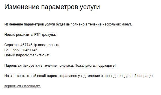 masterhost.ru ищем доступы 3