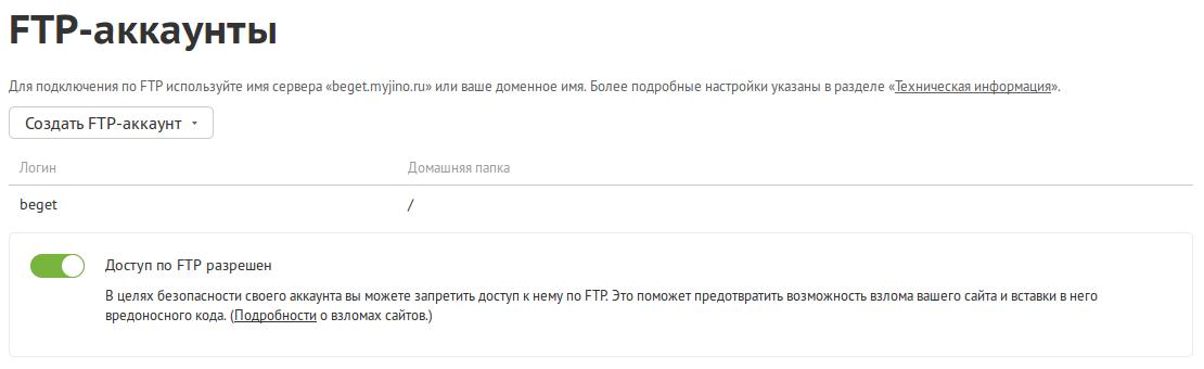 jino.ru ищем доступы 3