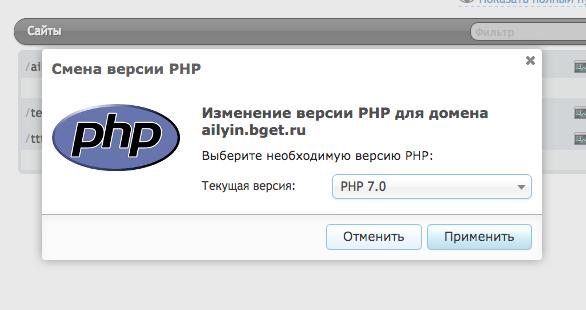 Смена версии PHP