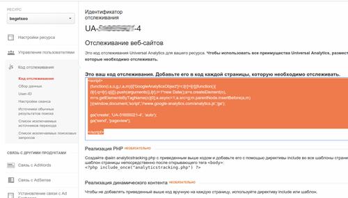 Получение кода в Google Analytics