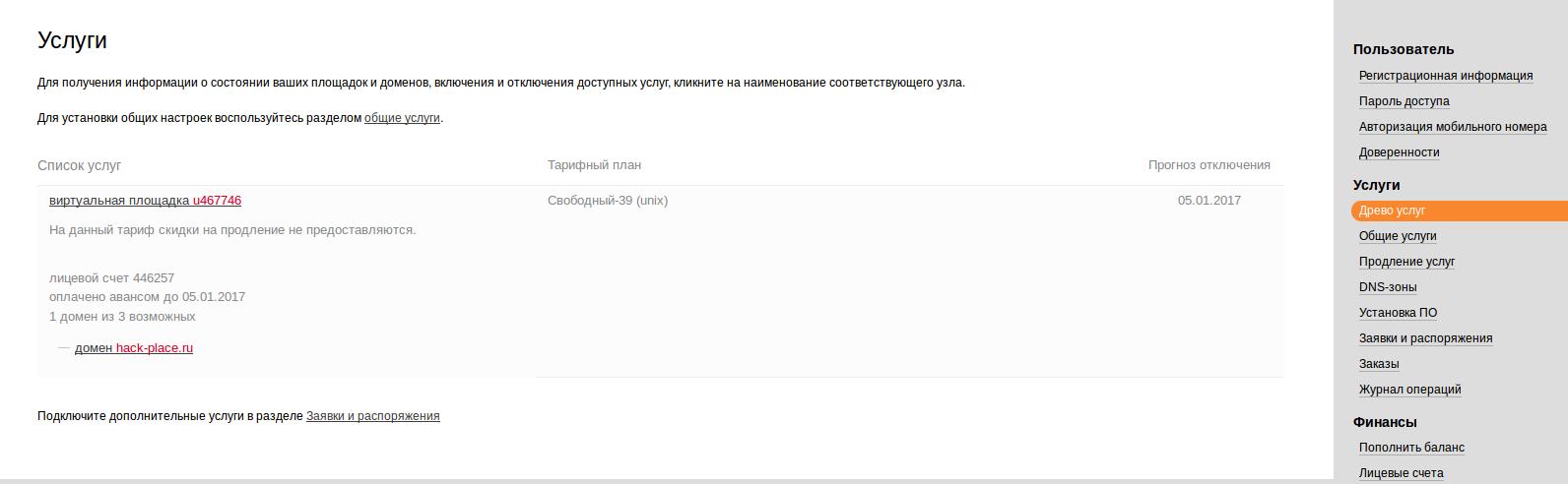 masterhost.ru ищем доступы 1