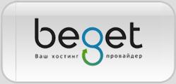 Кнопка Бегет