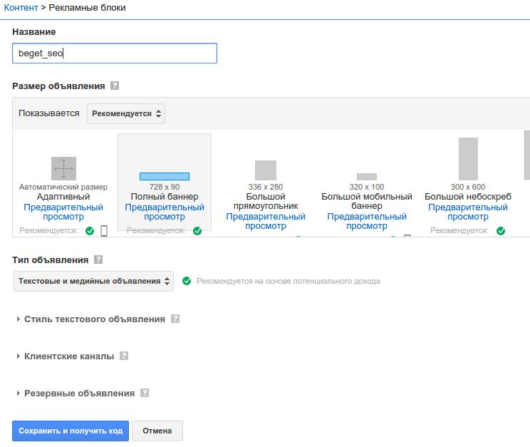 Добавление рекламного блока в Google AdSense