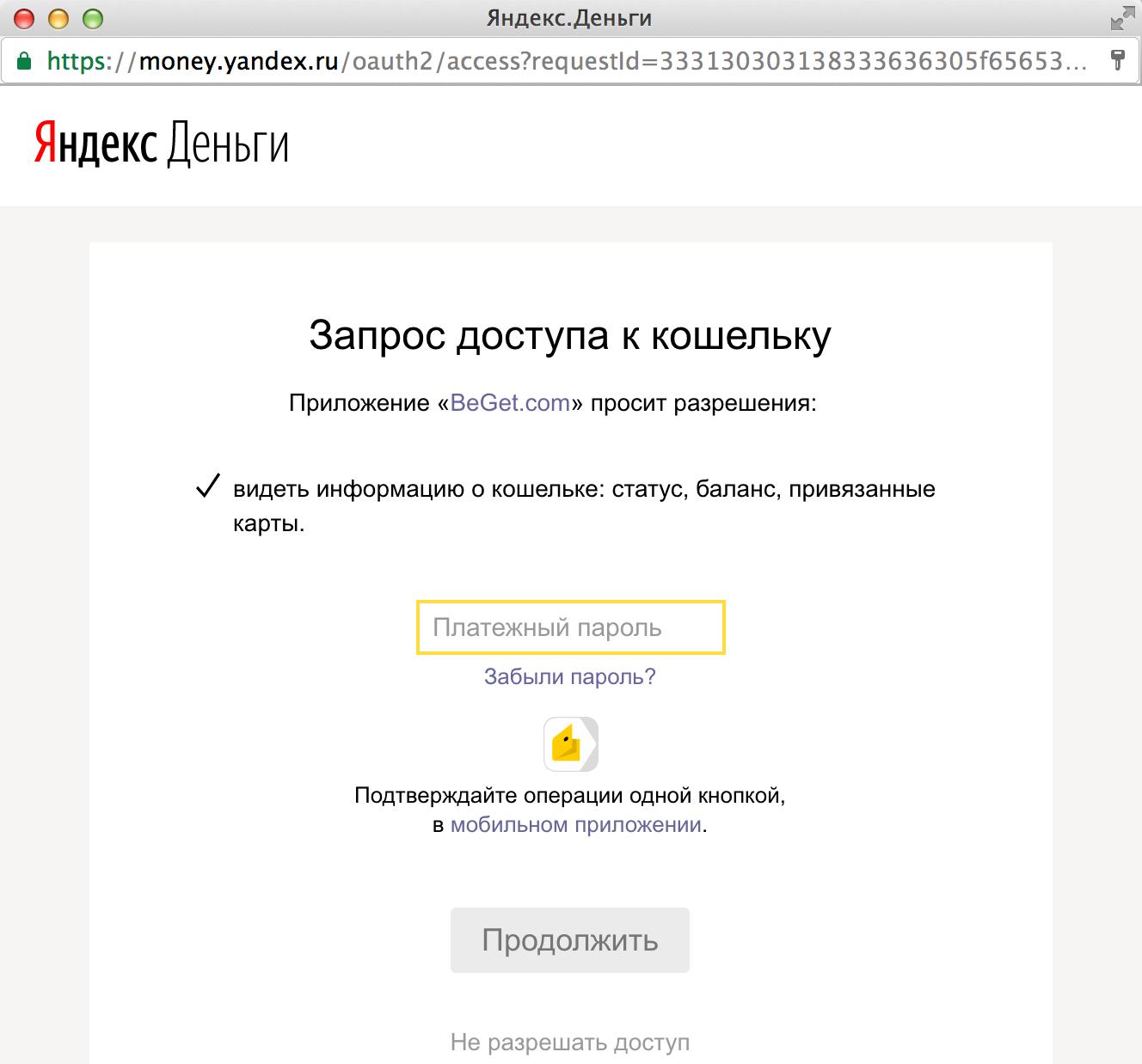 Яндекс.Деньги 4